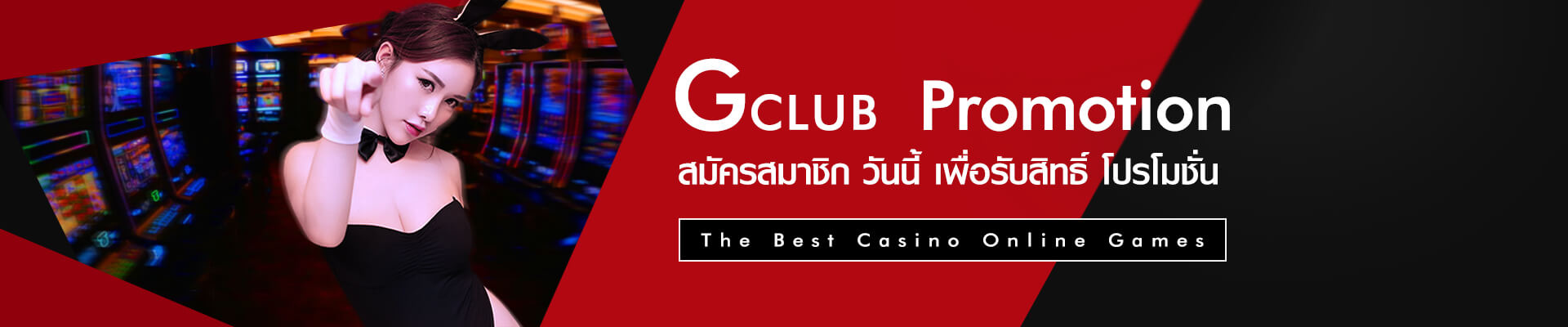 Gclub Promotion Banner